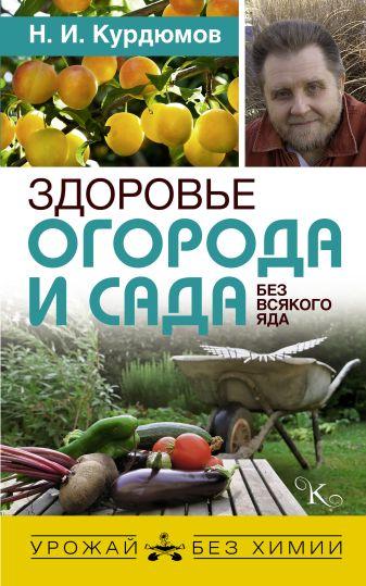 Курдюмов Н.И. - Здоровье огорода и сада без всякого яда обложка книги