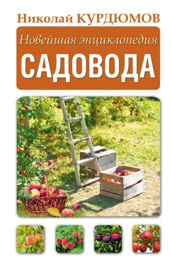 Новейшая энциклопедия садовода Курдюмов Н.И.