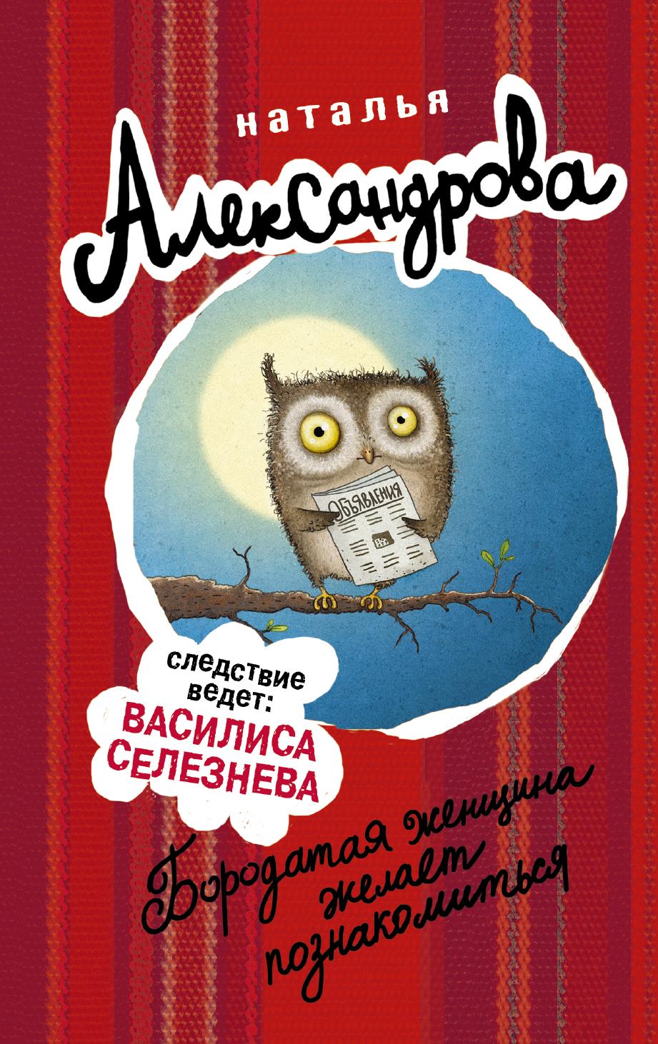 Александрова Наталья Бородатая женщина желает познакомиться vможно квартиру без согасия мужа