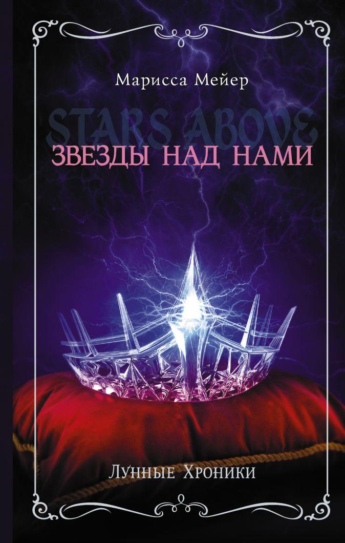 Марисса Мейер - Лунные хроники. Звезды над нами обложка книги