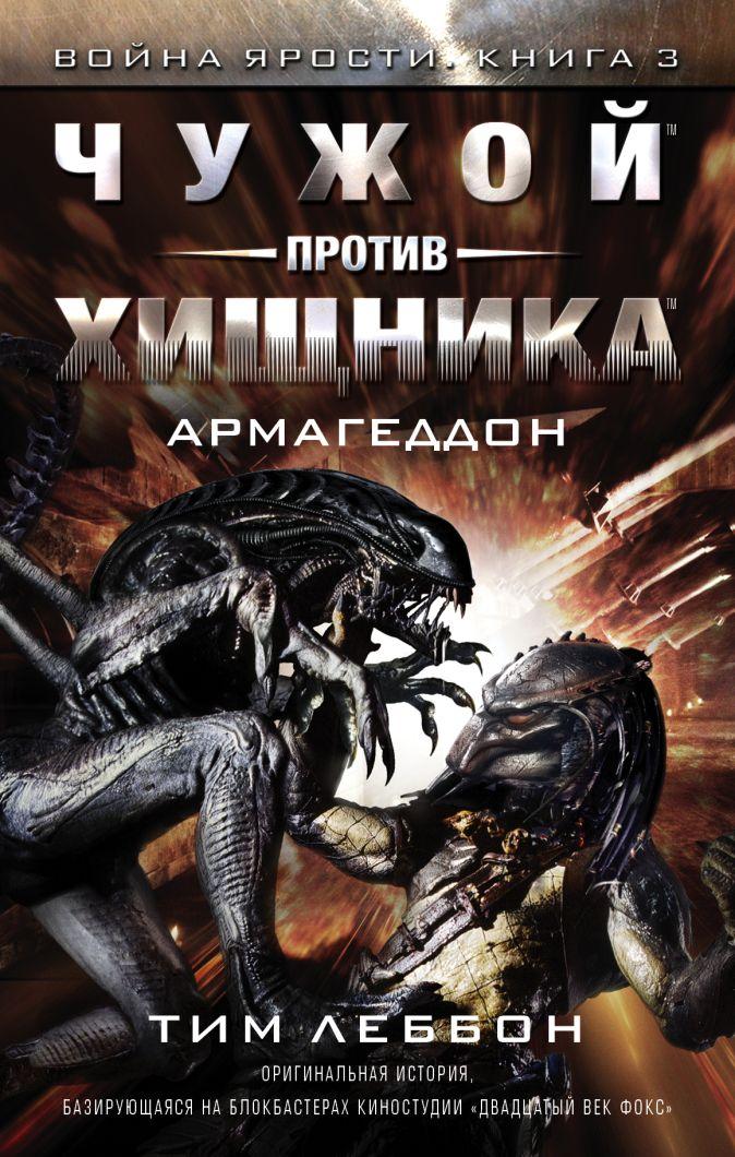 Тим Леббон - Чужой против хищника: Армагеддон обложка книги