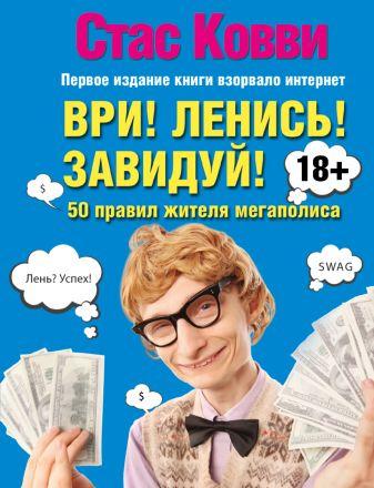 Стас Ковви - Ври! Ленись! Завидуй! Подсказки на каждый день. 50 правил жителя мегаполиса обложка книги