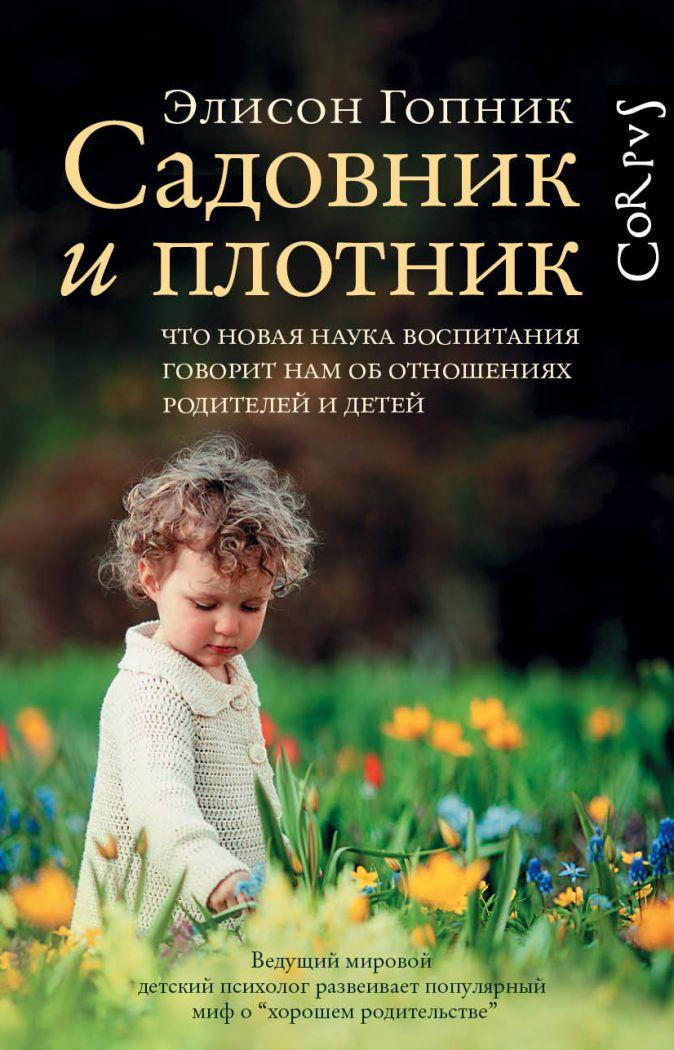Элисон Гопник - Садовник и плотник обложка книги