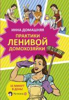 Домашняя И. - Практики ленивой домохозяйки' обложка книги