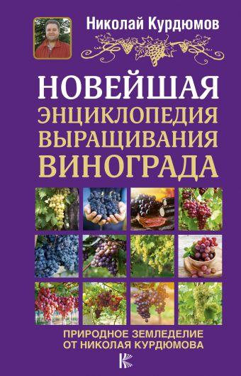 Новейшая энциклопедия выращивания винограда Курдюмов Н.И.
