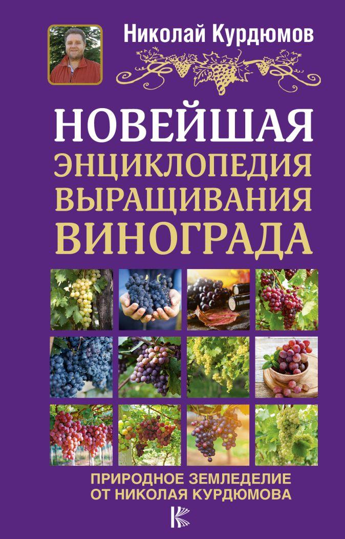 Курдюмов Н.И. - Новейшая энциклопедия выращивания винограда обложка книги