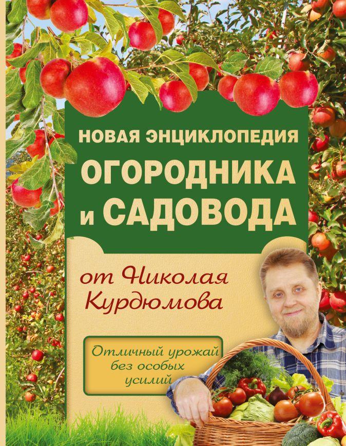 Курдюмов Н.И. - Новая энциклопедия огородника и садовода обложка книги