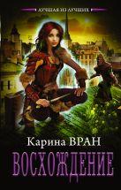 Карина Вран - Восхождение' обложка книги