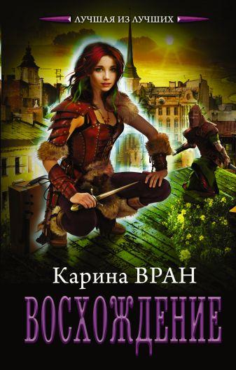 Карина Вран - Восхождение обложка книги