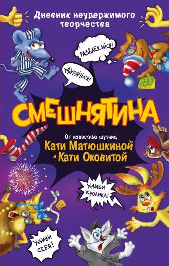 Катя Матюшкина, Катя Оковитая - СМЕШНЯТИНА. Дневник неудержимого творчества обложка книги