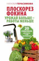 Наталья Герасимова - Плоскорез Фокина. Урожай больше - работы меньше. 20 советов для работы с чудо-инструментом' обложка книги