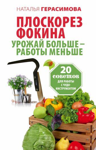 Наталья Герасимова - Плоскорез Фокина. Урожай больше - работы меньше. 20 советов для работы с чудо-инструментом обложка книги