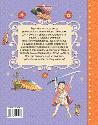 Сказки со всего мира пересказали Карганова Е.Г., Яхнин Л.Л., Тарловский М.Н.