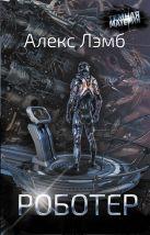 Лэмб А. - Роботер' обложка книги