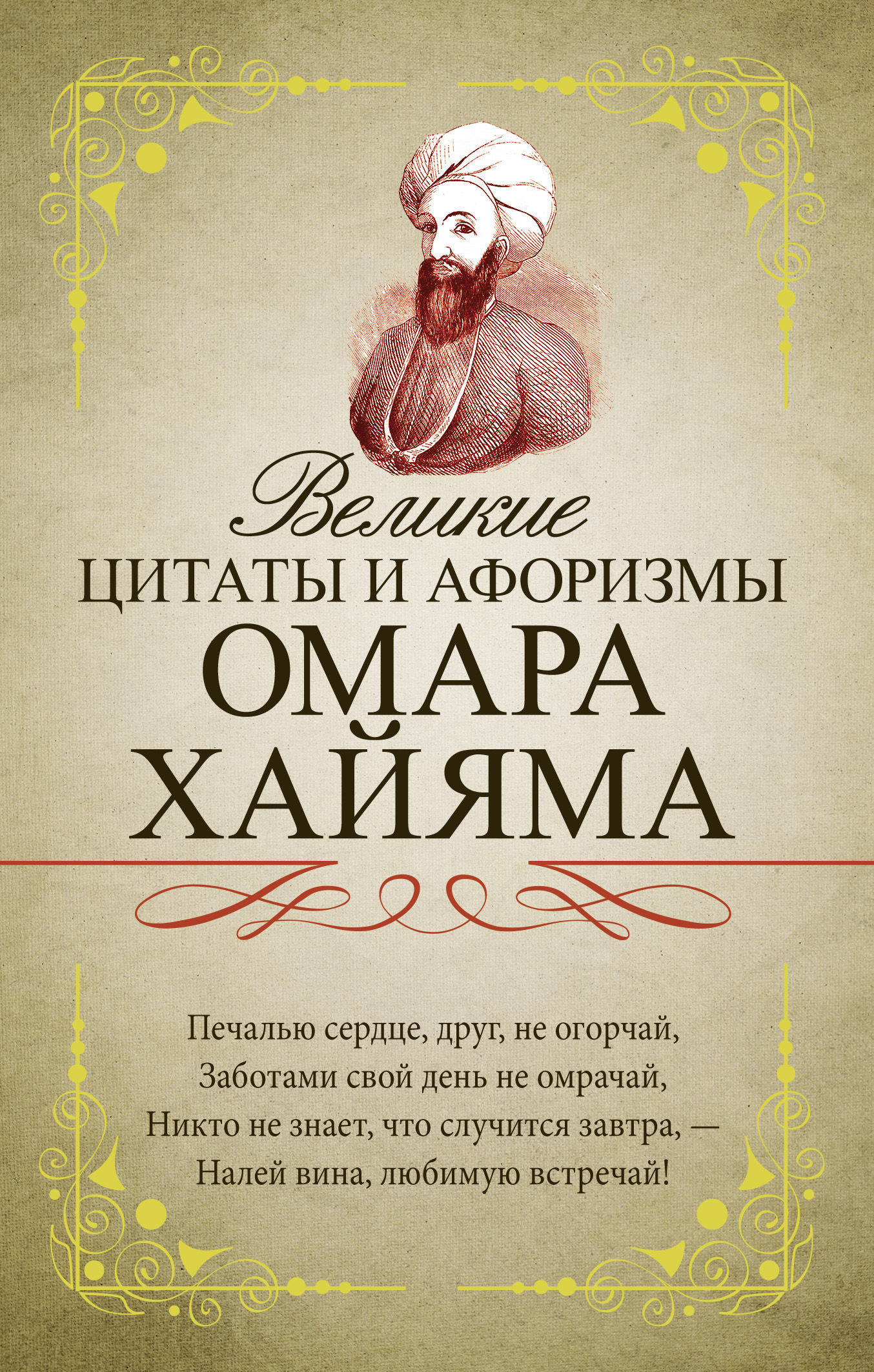 Великие цитаты и афоризмы Омара Хайяма от book24.ru
