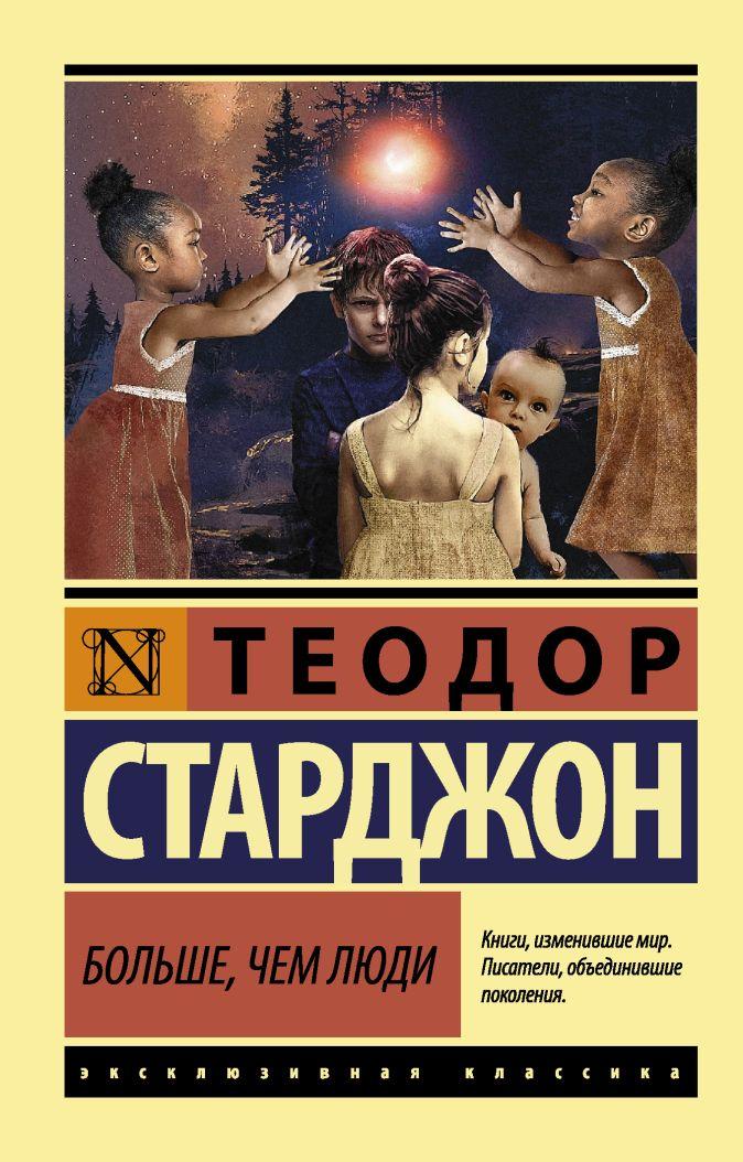 Теодор Старджон - Больше, чем люди обложка книги
