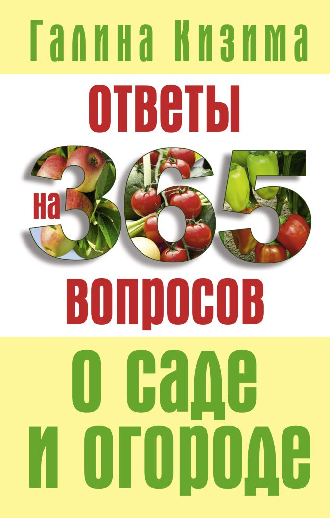 Галина Кизима - Ответы на 365 вопросов о саде и огороде обложка книги