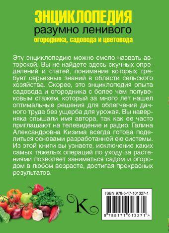 Энциклопедия разумно ленивого огородника, садовода и цветовода Кизима Г.А.