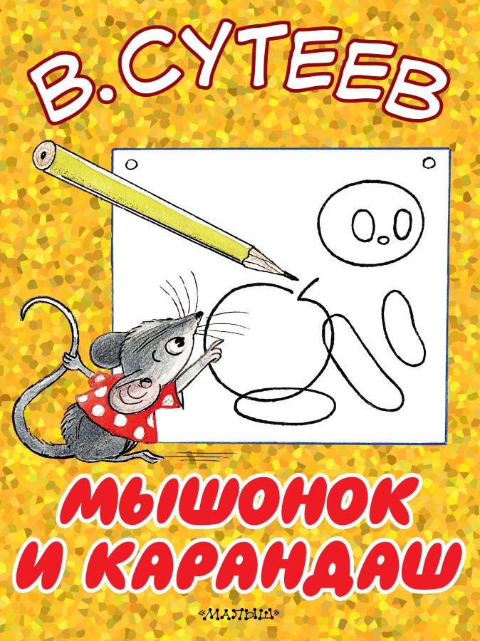 В. Сутеев - Мышонок и карандаш обложка книги