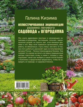 Иллюстрированная энциклопедия разумно ленивого садовода и огородника Г.А. Кизима