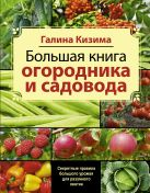 Кизима Г.А. - Большая книга садовода и огородника' обложка книги
