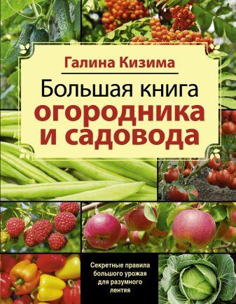 Г.А. Кизима - Большая книга садовода и огородника обложка книги