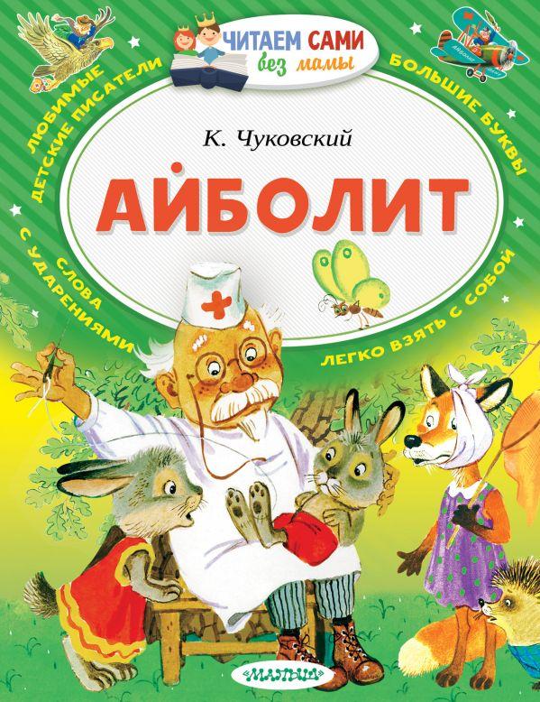 Айболит Чуковский К.И.