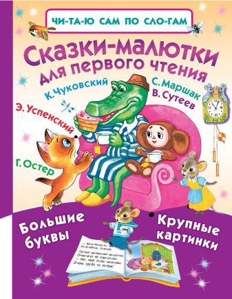 Успенский Э.Н., Остер Г.Б., Сутеев В.Г. - Сказки-малютки для первого чтения обложка книги