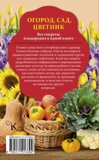 Огород, сад, цветник. Все секреты плодородия в одной книге Кизима Г.А.