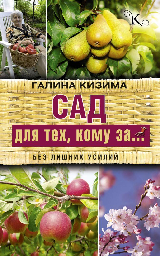 Кизима Г.А. - Сад для тех, кому за... без лишних усилий обложка книги