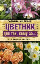 Кизима Г.А. - Цветник для тех, кому за... без лишних усилий' обложка книги