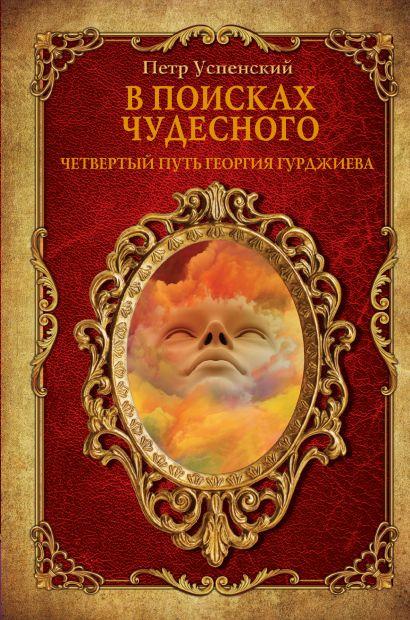 В поисках чудесного. Четвертый путь Георгия Гурджиева. - фото 1