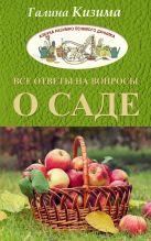 Кизима Г.А. - Все ответы на вопросы о саде' обложка книги