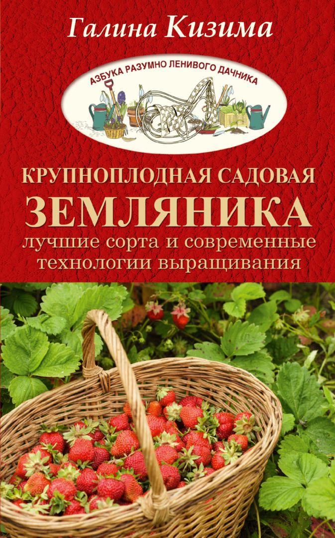 Г.А. Кизима - Крупноплодная садовая земляника. Лучшие сорта и современные технологии выращивания обложка книги