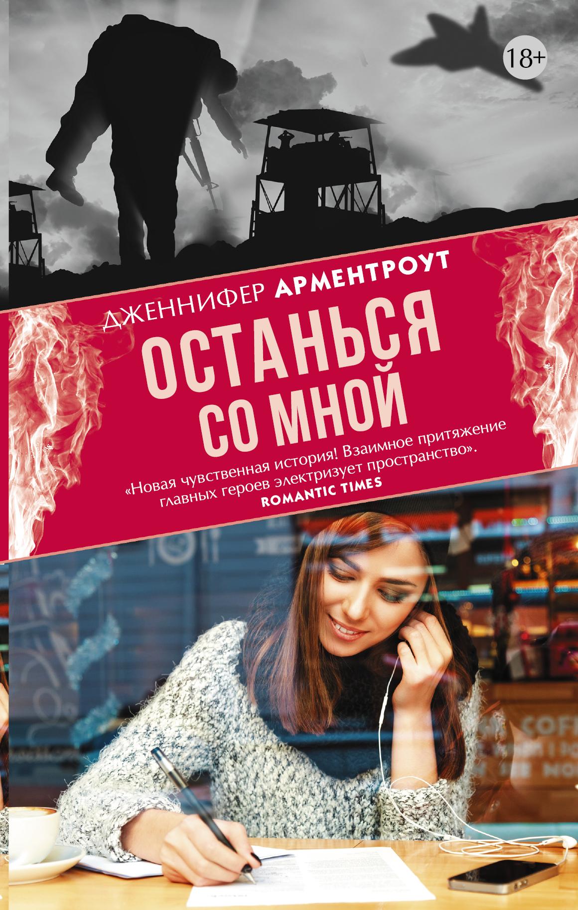 Арментроут Дженнифер Останься со мной цена в Москве и Питере