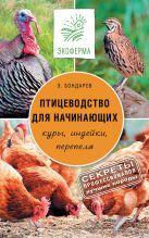 Бондарев Э.И., - Птицеводство для начинающих' обложка книги