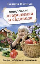Кизима Г.А. - Шпаргалка садовода и огородника на весь год. Сеем, удобряем, собираем' обложка книги