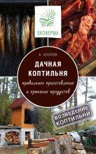 Козлов А.В. - Дачная коптильня' обложка книги