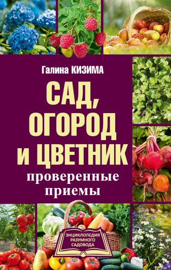 Кизима Г.А. - Сад, огород и цветник. Проверенные приемы обложка книги