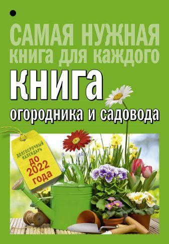 Галина Кизима - Книга огородника и садовода. Долгосрочный календарь до 2022 года обложка книги