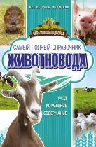 Слуцкий И. - Самый полный справочник животновода' обложка книги
