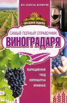 Руцкая Тамара - Самый полный справочник виноградаря' обложка книги