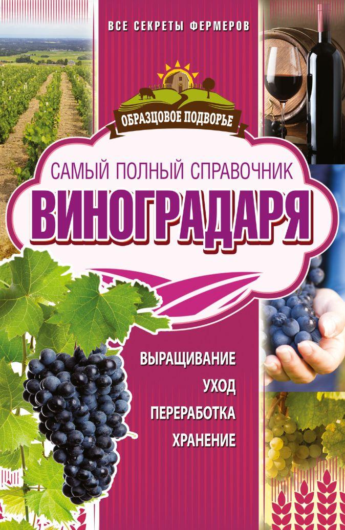 Руцкая Тамара - Самый полный справочник виноградаря обложка книги