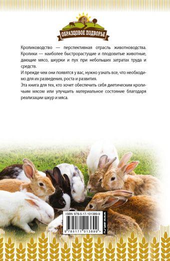 Самый полный справочник кроликовода Снегов А.