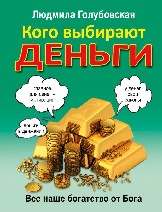 Голубовская Л.Т. - Кого выбирают деньги: все наше богатство от Бога обложка книги