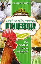 Слуцкий И. - Самый полный справочник птицевода' обложка книги