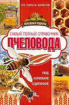 Руцкая Тамара - Самый полный справочник пчеловода' обложка книги
