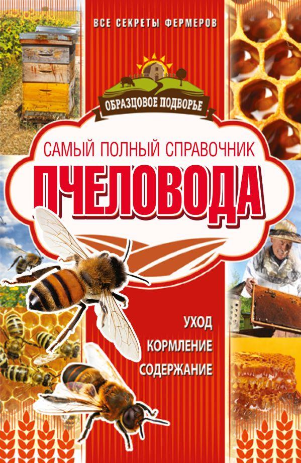 Руцкая Тамара В: Самый полный справочник пчеловода