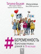 Буцкая Т.В. - #БЕРЕМЕННОСТЬ: короткометражка длиной в 9 месяцев' обложка книги