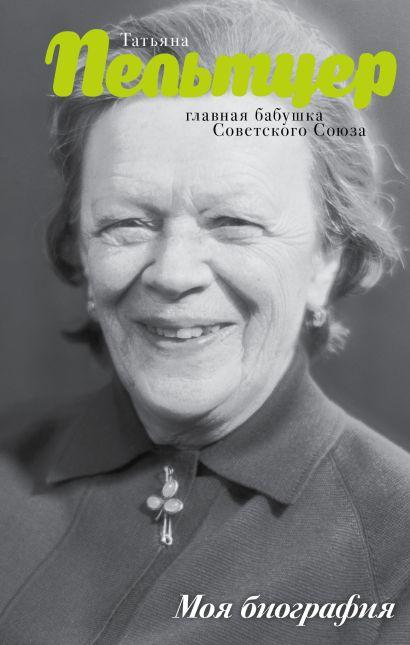 Пельтцер. Главная бабушка Советского Союза - фото 1